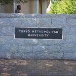 首都大学東京等サイン改修工事