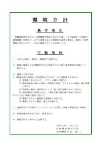 ISO14001環境方針