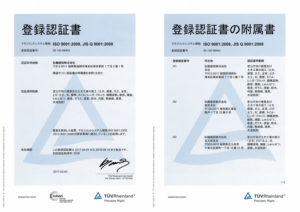ISO9001登録認証書