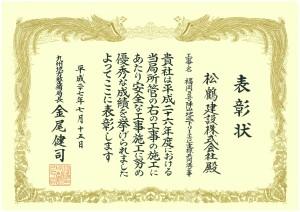 九州地方整備局長表彰 安全施工