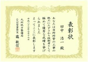 北九州国道事務所長表彰 優秀現場技術者(田中 浩一)
