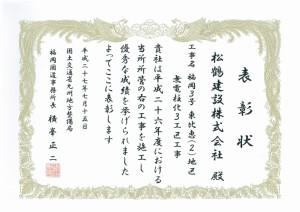 福岡国道事務所長表彰(優良施工)