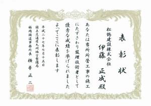 福岡国道事務所長表彰 優秀現場技術者(伊藤 正成)