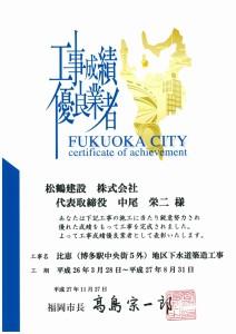 H27.11福岡市工事成績優良表彰
