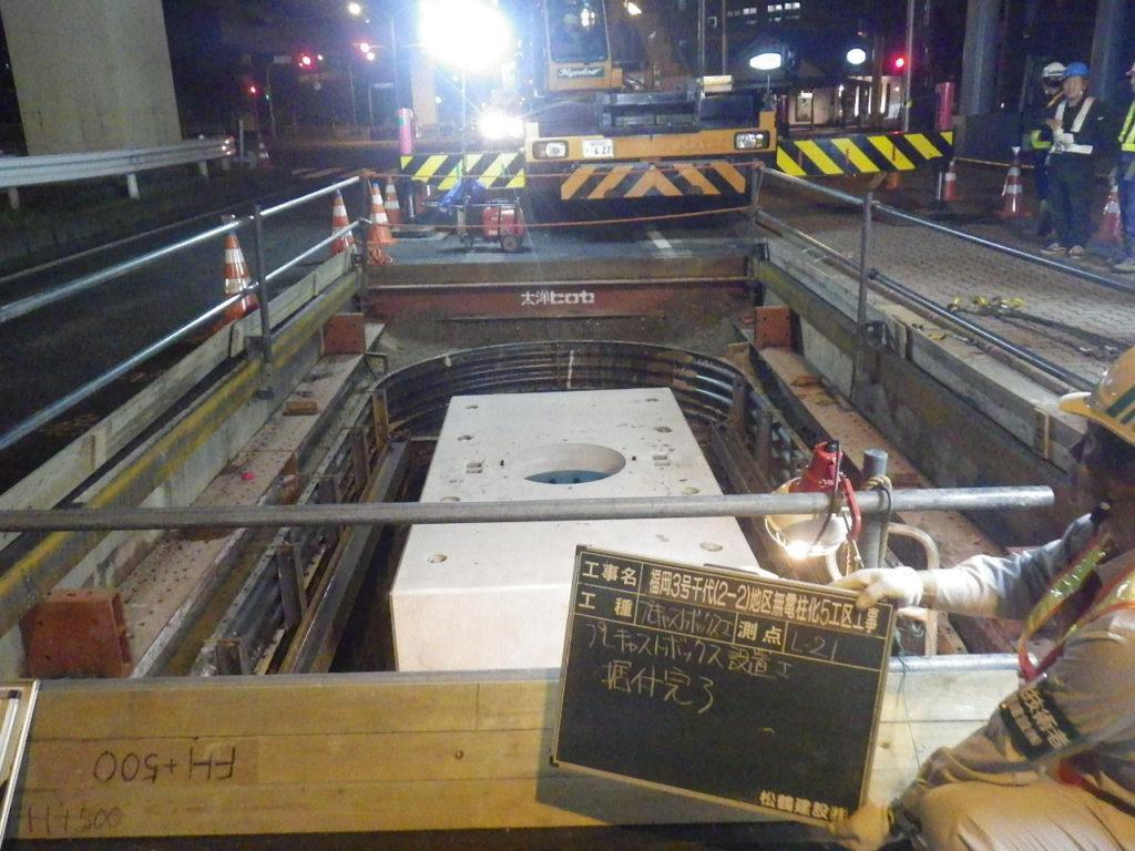 福岡3号千代(2-2)地区無電柱化5工区工事