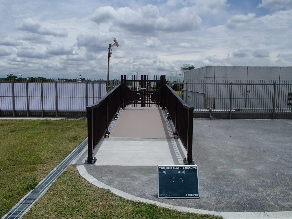 多摩川上流水再生センター耐震補強及び設備再構築に伴う建設工事・整備工事