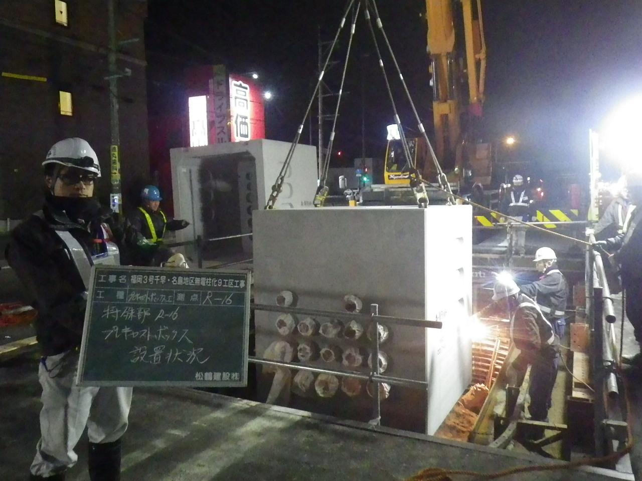 福岡3号千早・名島地区無電柱化9工区工事