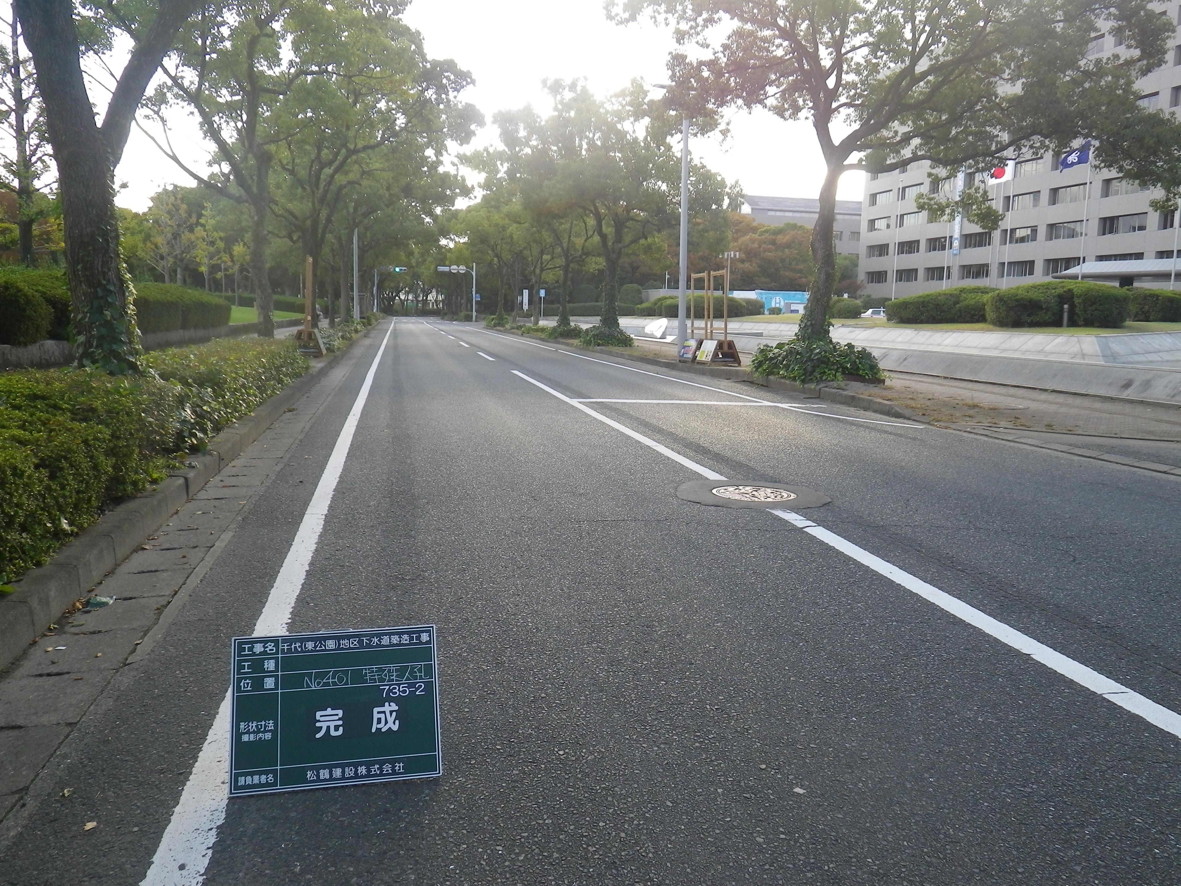 千代(東公園)地区下水道築造工事