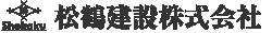 松鶴建設トップページ