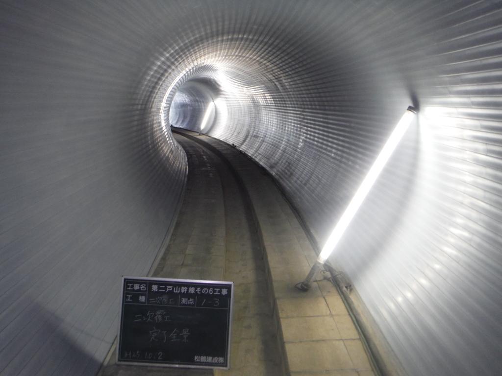 第二戸山幹線その6工事