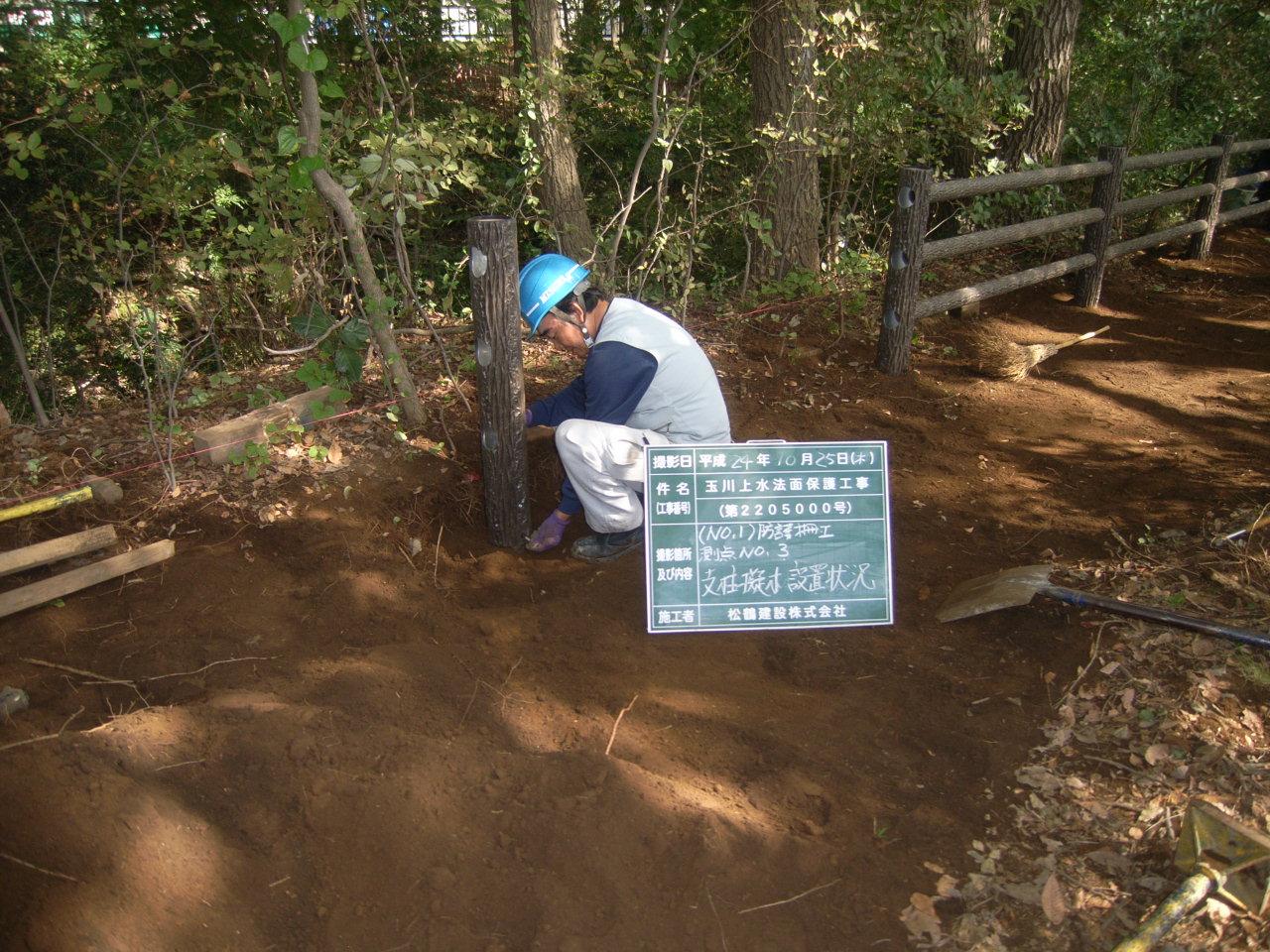玉川上水法面保護工事