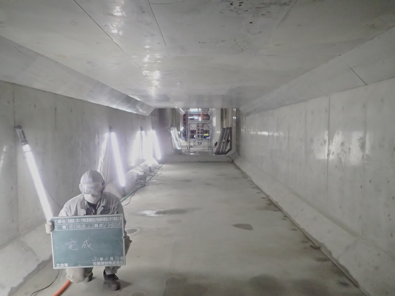 吾嬬ポンプ所耐震補強及び設備再構築に伴う建設工事