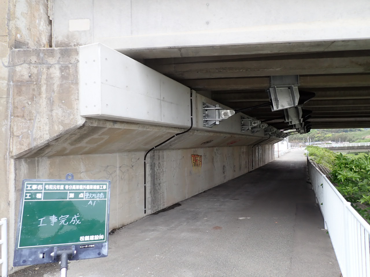 令和元年度 寺分高架橋外橋梁補修工事