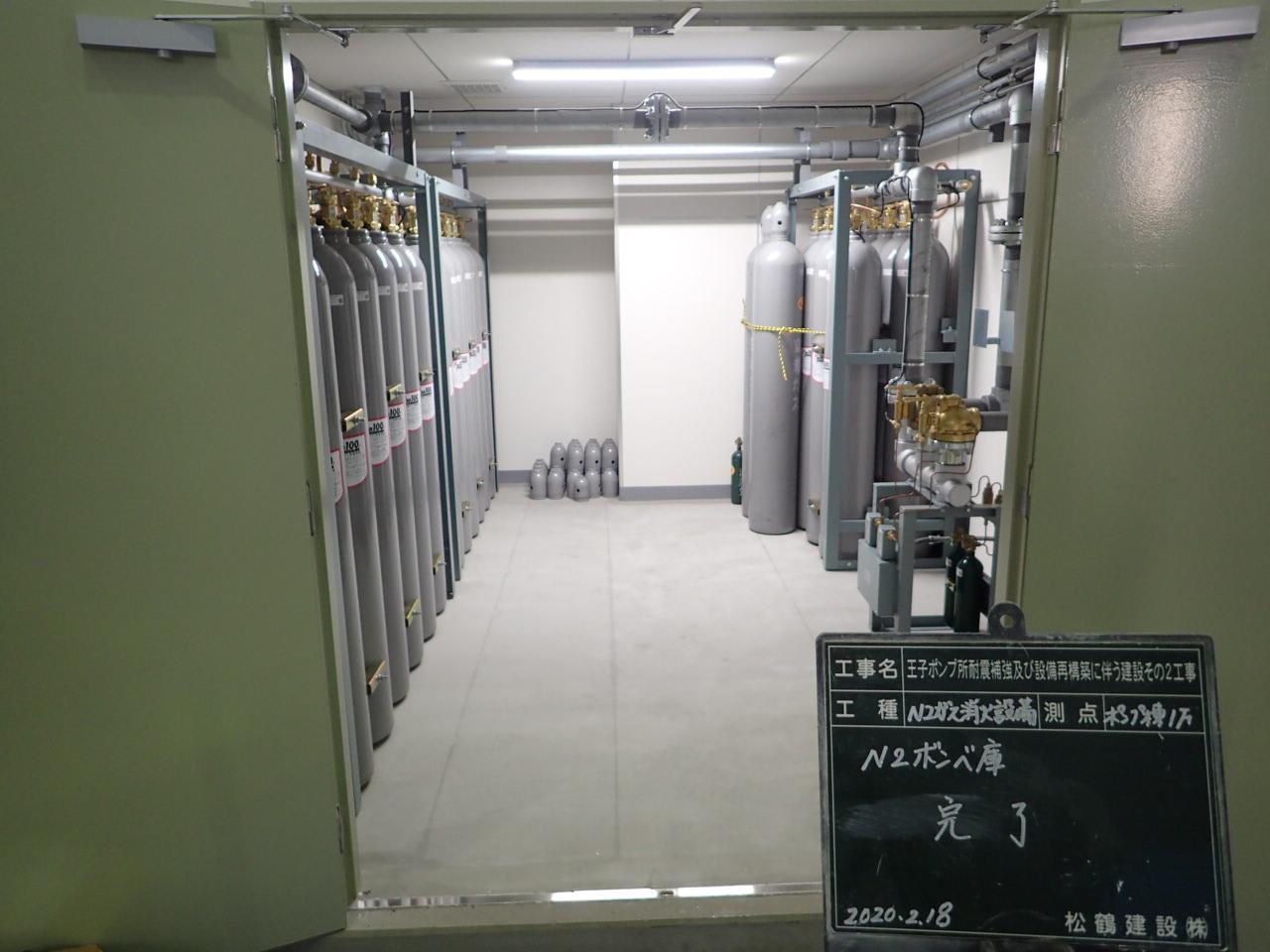 王子ポンプ所耐震補強及び設備再構築に伴う建設その2工事